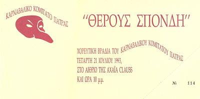 Θέρους Σπονδή 1993