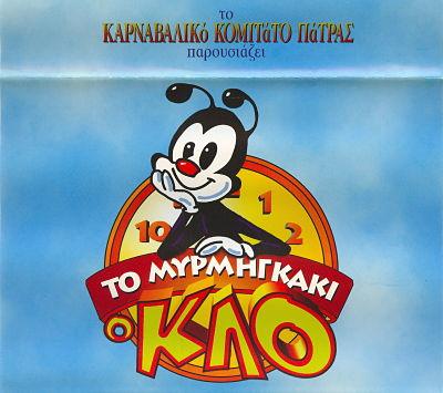 Το Μυρμηγκάκι ο Κλο 1997