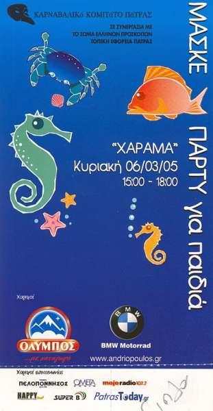 Πάρτι Μασκέ για Παιδιά 2005
