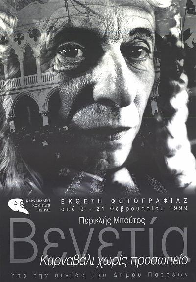 """""""Βενετία: Καρναβάλι χωρίς Προσωπείο"""" 1999"""