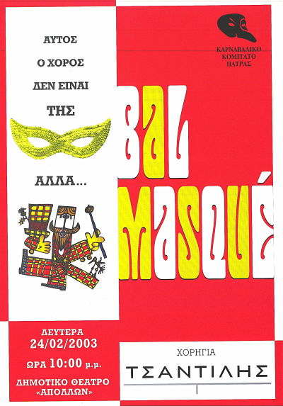 Bal Masque 2003