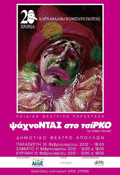 Ψάχνοντας στο τσίρκο 2012