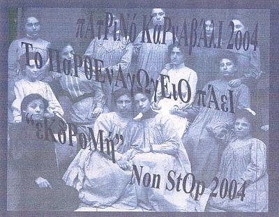 Non Stop 2004