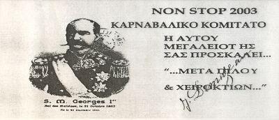 Non Stop 2003