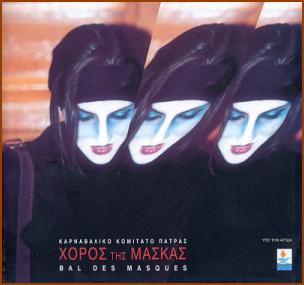 Ο Χορός της Μάσκας 2006 – Εκδοση