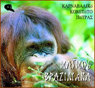Μαϊμού Βραζιλιάνα 2002  CD