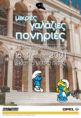 Μικρές Γαλάζιες Πονηριές 2001