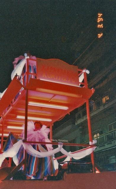 Καρναβαλική Πλατφόρμα 1994-2004