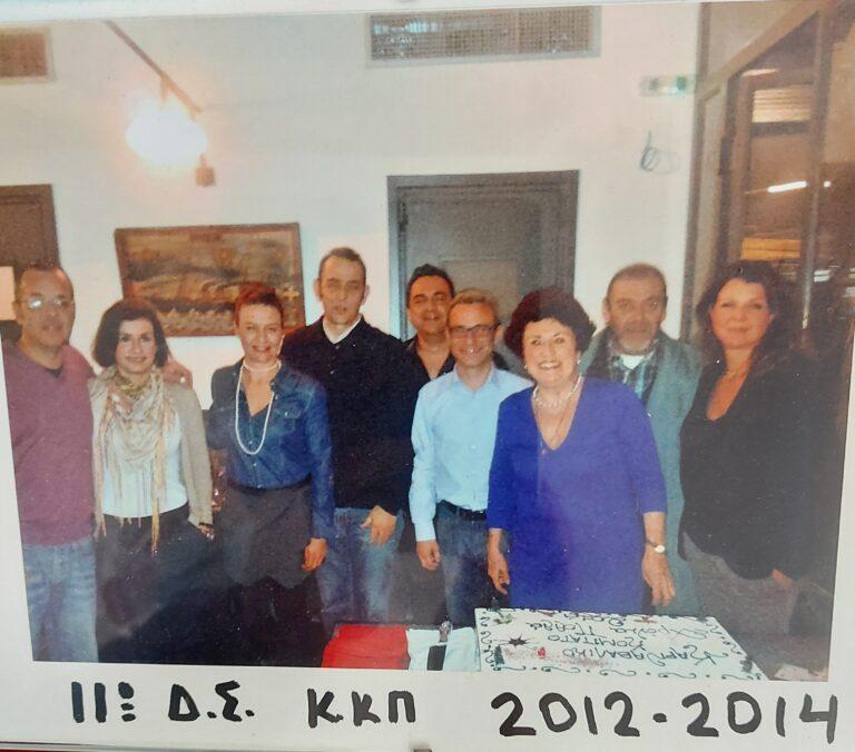 11ο ΔΣ 2012-2014